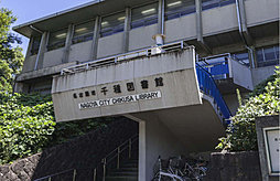 市立千種図書館 約890m(徒歩12分)
