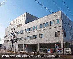 名古屋市立東部医療センター 約610m(徒歩8分)