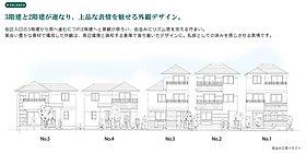 3階建と2階建が連なり、上品な表情を魅せる外観デザイン。