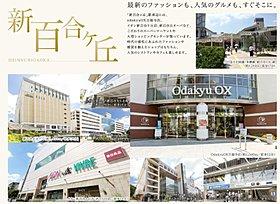 大型商業施設が集積する「新百合ヶ丘」駅前