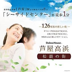 【ダイワハウス】芦屋高浜 松韻の街 第1期~第4期(建築条件付...