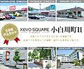 【ダイワハウス】ジーヴォスクエア小白川町II (建築条件付宅地分譲)