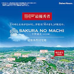 【ダイワハウス】咲のまち 平野城北 第1期(建築条件付宅地分譲)