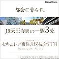 【ダイワハウス】セキュレア東住吉区杭全7丁目 (分譲宅地)