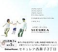 【ダイワハウス】セキュレア西舞子3丁目 (建築条件付宅地分譲)