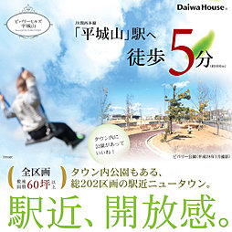 【ダイワハウス】ビバリーヒルズ・平城山 (建築条件付宅地分譲)