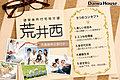 【ダイワハウス】荒井西 第4期3次 (建築条件付宅地分譲)