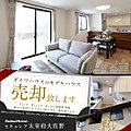 【ダイワハウス】セキュレア太宰府大佐野 (分譲住宅)