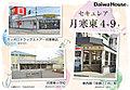 【ダイワハウス】セキュレア月寒東4-9 (建築条件付宅地分譲)