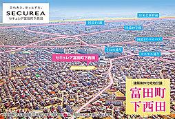 【ダイワハウス】セキュレア富田町下西田 (建築条件付宅地分譲)