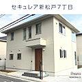 【ダイワハウス】セキュレア新松戸7丁目 (分譲住宅)
