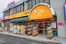 『アコレ』 小竹向原駅前 通勤帰りに便利なスーパーです。