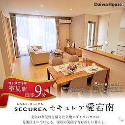 【ダイワハウス】セキュレア愛宕南 (分譲住宅)