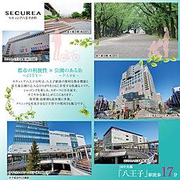 【ダイワハウス】セキュレア八王子台町 (建築条件付宅地分譲)
