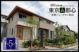 【ダイワハウス】東京森都心 多摩ニュータウン東山 【森5区】第...