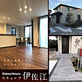 【ダイワハウス】セキュレア伊佐江 (分譲住宅)