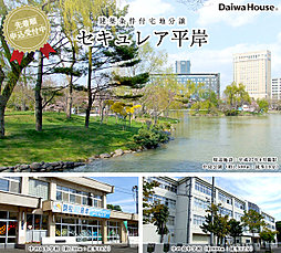 【ダイワハウス】セキュレア平岸 (建築条件付宅地分譲)