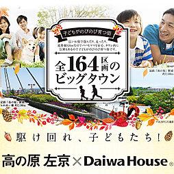 【ダイワハウス】高の原 左京 (本店木造住宅事業部)(建築条件...