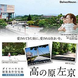 【ダイワハウス】高の原 左京 (本店住宅事業部)(建築条件付宅...