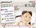 【ダイワハウス】セキュレア東矢島 (分譲住宅)