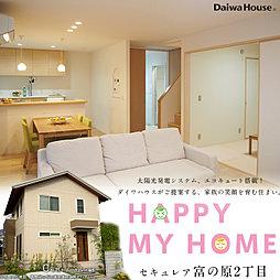 【ダイワハウス】セキュレア富の原2丁目 (分譲住宅)