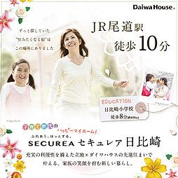 【ダイワハウス】セキュレア日比崎 (建築条件付宅地分譲)