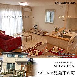 【ダイワハウス】セキュレア児島下の町 (分譲住宅)