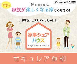 【ダイワハウス】セキュレア並柳 「家事シェアハウス」(分譲住宅)