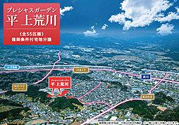 【ダイワハウス】プレシャスガーデン平上荒川 (建築条件付宅地分...