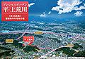 【ダイワハウス】プレシャスガーデン平上荒川 第一期 (建築条件付宅地分譲)