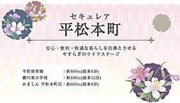 【ダイワハウス】セキュレア平松本町 (分譲住宅)