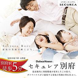 【ダイワハウス】セキュレア別府 (建築条件付宅地分譲)