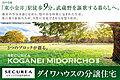 【ダイワハウス】セキュレア小金井緑町II 2nd Stage・3rd Stage(建築条件付宅地分譲)