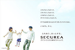 【ダイワハウス】セキュレア三輪 (分譲住宅)