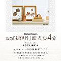 【ダイワハウス】セキュレア伊丹御願塚二丁目 (建築条件付宅地分譲)