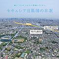 【ダイワハウス】セキュレア目黒柿の木坂 (建築条件付宅地分譲)