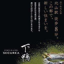 【ダイワハウス】セキュレア下鴨 (建築条件付宅地分譲)