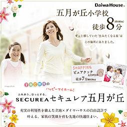 【ダイワハウス】セキュレア五月が丘 (建築条件付宅地分譲)