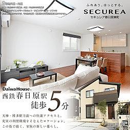 【ダイワハウス】セキュレア春日原東町 (分譲住宅)