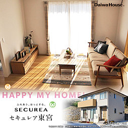 【ダイワハウス】セキュレア東宮 (分譲住宅)