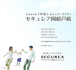 【ダイワハウス】セキュレア岡崎戸崎 (建築条件付宅地分譲)