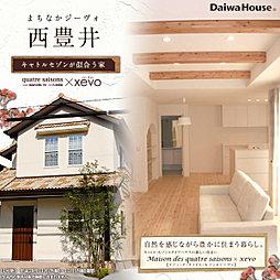 【ダイワハウス】まちなかジーヴォ西豊井 (分譲住宅)