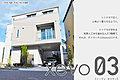 【ダイワハウス】セキュレア鳴海 (分譲住宅)