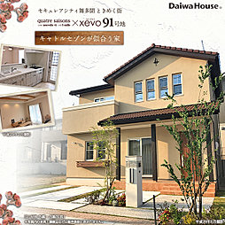 【ダイワハウス】セキュレアシティ舞多聞 ときめく街 第2期(本...