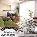 【ダイワハウス】高の原 左京 (奈良支店 住宅営業所)(分譲住宅)