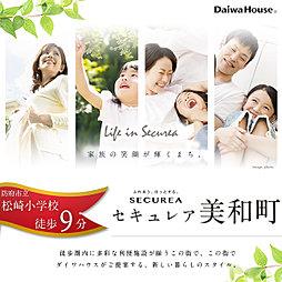 【ダイワハウス】セキュレア美和町 (建築条件付宅地分譲)