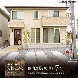 【ダイワハウス】セキュレア彦根高宮 (分譲住宅)