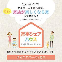 【ダイワハウス】まちなかジーヴォ石田 「家事シェアハウス」(分...