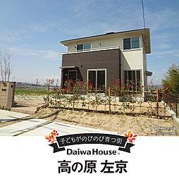 【ダイワハウス】高の原 左京 (本店住宅事業部)(分譲住宅)