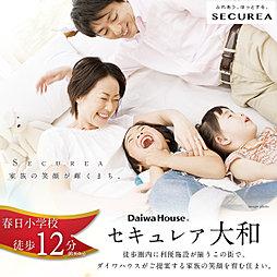 【ダイワハウス】セキュレア大和 (建築条件付宅地分譲)